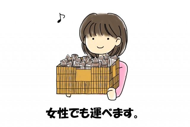 inaka-160316-01